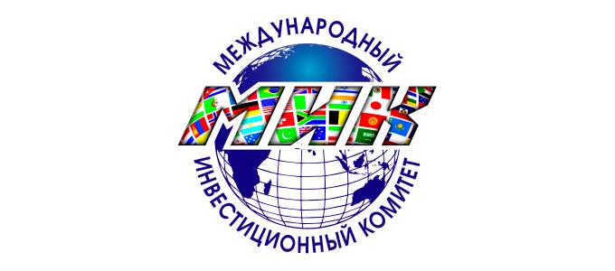 Международный Инвестиционный Комитет