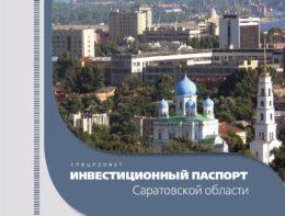 Саратовская область проект