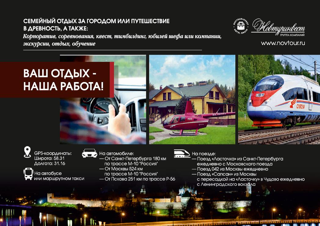 мик, проект, инвестиции, Великий Новгород