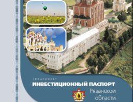мик, инвестиции, проект, рязанская область