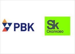 РВК и фонд «Сколково», мик, инвестиции